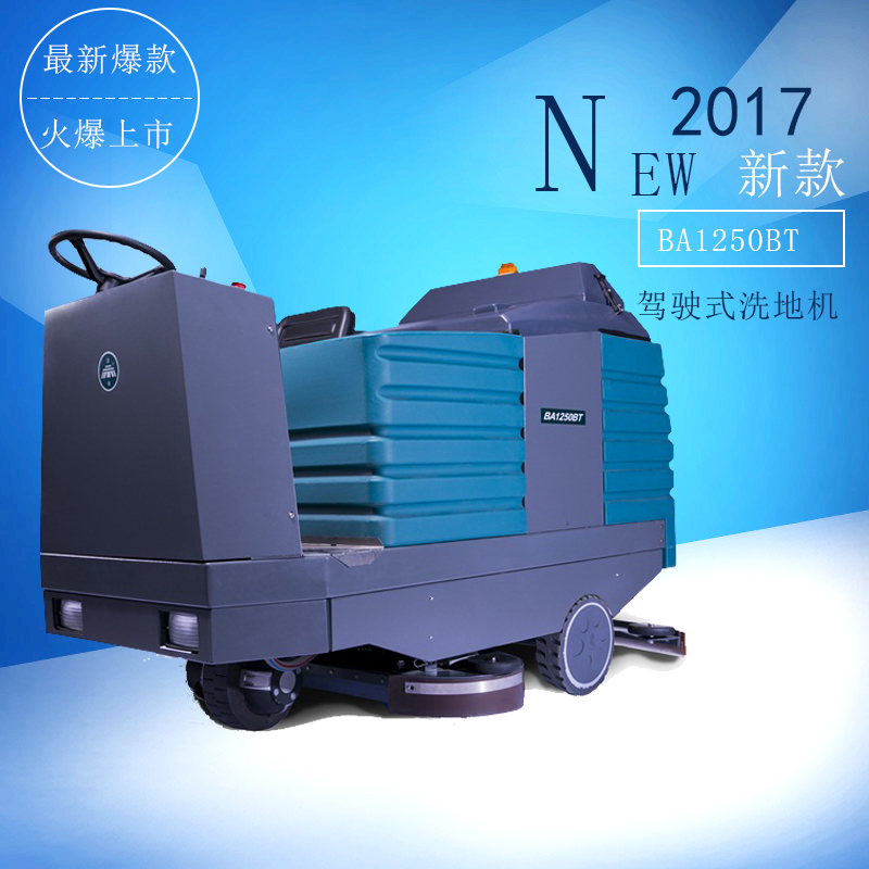 重庆洁驰洗地机_BA1250BT型
