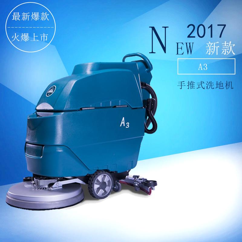 重庆洗地机洁驰_A3型