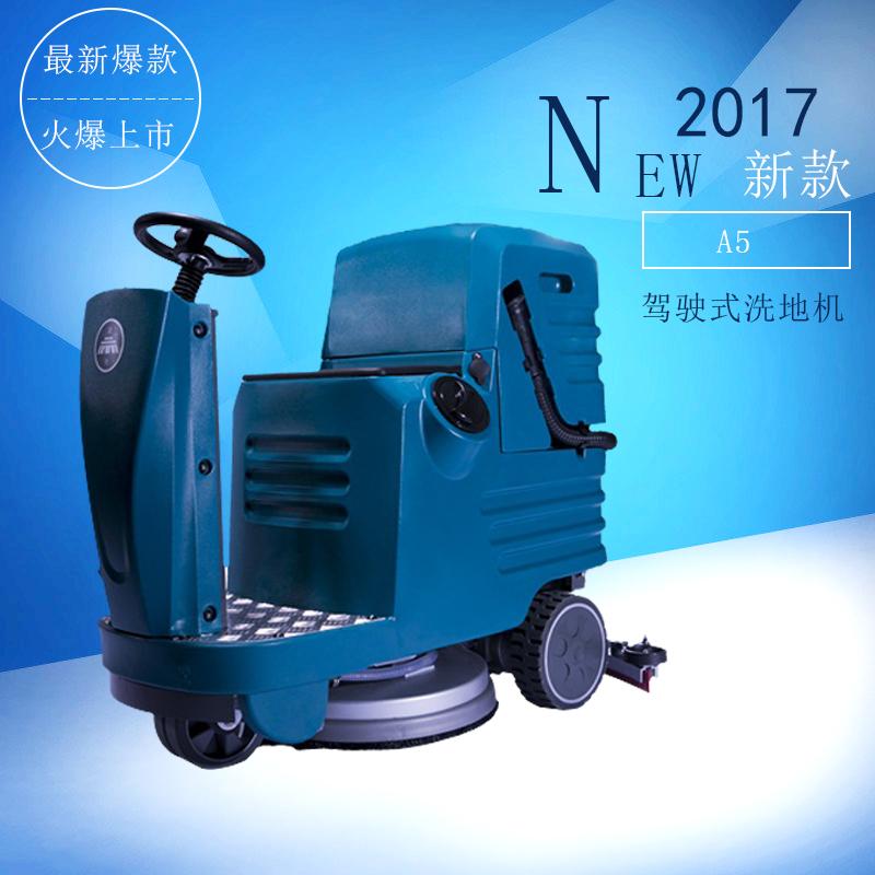洁驰洗地机_A5型